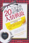 老狐狸处世宝典pdf_处世学_成功/励志_PDF图书下载_PDF电子书下载_第一图书网
