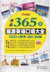 终极365天旅游英语口语大全